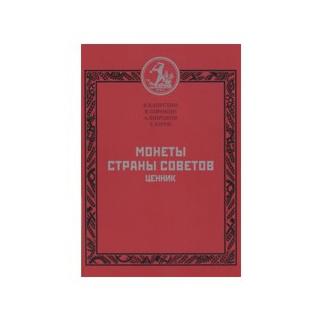 Монеты страны советов торрент 500 000 рублей 1995 года цена
